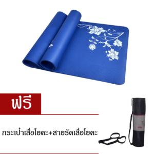 Karabada เสื่อโยคะ หนา 10 MM. (สีน้ำเงิน) แถมฟรี!! กระเป๋าเสื่อ+สายรัดเสื่อ