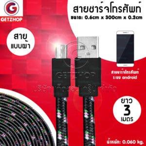 Getzhop สายชาร์จ สายเสียบ USB สายชาร์จแบบผ้า ผ้าถักไมโครยูเอสบีแบบแบน Charger Mobile USB ชาร์จ/สาย SYNC ชาร์จ (Black)