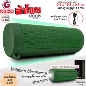 Getzhop ลำโพงบลูทูธกันน้ำ ลำโพง เครื่องเสียง Waterproof Bluetooth Speaker T2(GD)
