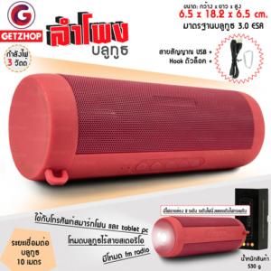 Getzhop ลำโพงบลูทูธกันน้ำ ลำโพง เครื่องเสียง Waterproof Bluetooth Speaker T2(Red)