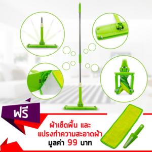 GetZhop ไม้ถูพื้น ม็อบทำความสะอาดพื้น 360 องศา ไม้ดันฝุ่น ขนาดหัวม๊อบ 37×14 เซนติเมตร – สีเขียว แถมฟรี! ผ้าเช็ดพื้นและแปรง