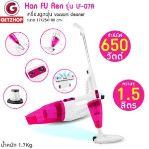 Han Fu Ren รุ่น LF-07 เครื่องดูดฝุ่น Vacuum Cleaner มัลติฟังก์ชั่น 2In1 เครื่องดูดฝุ่นด้ามจับ (White/Pink)