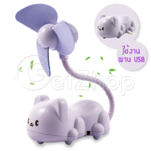 GetZhop พัดลม พัดลมยูเอสบี USB รูปตัวหมี รุ่น AC1249 (Purple)