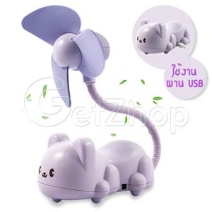 GetZhop พัดลม พัดลมยูเอสบี USB รูปตัวหมี รุ่น