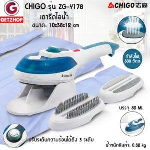 GetZhop เตารีดไอน้ำ Chigo Stream iron brush รุ่น ZG-Y178 ไฟ 800 Watt – สีขาวฟ้า