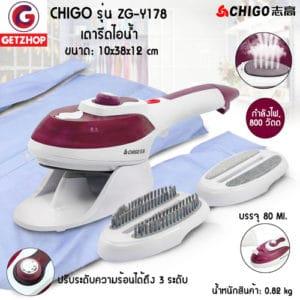 GetZhop เตารีดไอน้ำ Chigo Stream iron brush รุ่น ZG-Y178 ไฟ 800 Watt – สีขาวชมพู