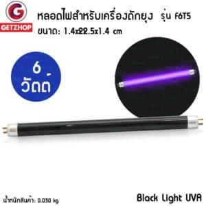 Getzhop หลอดไฟดักยุง ล่อยุง Black light รุ่น F6T5 กำลังไฟ 6 Watt แสงสีม่วง ขนาด 1.4x 22.5x 1.4 cm. (หลอดสีดำ)