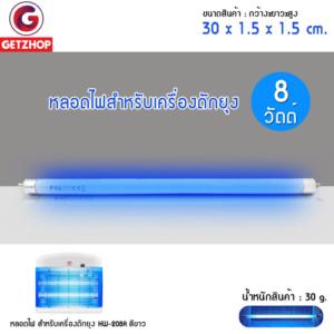 Getzhop หลอดไฟ UV สำหรับใช้กับเครื่องดักยุง HW-K208A กำลังไฟ 8 วัตต์ หลอดยาว 30 ซม.