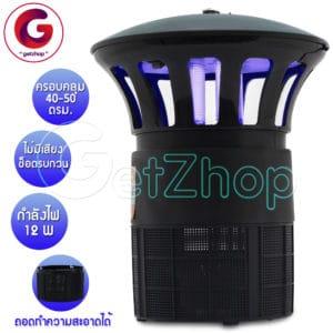 Getzhop เครื่องดักยุงไฟฟ้า ดักยุงและแมลง โคมดักยุง Electric mosquito trap  (สีดำ)