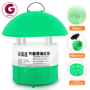 GetZhop เครื่องดักยุงไฟฟ้า Electric mosquito trap รุ่น GB-08A (สีเขียว)