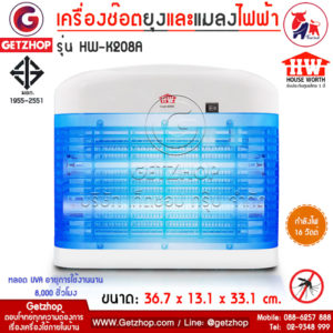 GetZhop เครื่องดักยุงไฟฟ้า ช๊อตยุงและแมลงไฟฟ้า House Worth ดักยุง รุ่น HW-K208A – (White)