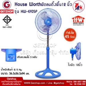 พัดลม Fan ขนาด 12 นิ้ว รุ่น HW-EF05BL – สีฟ้า
