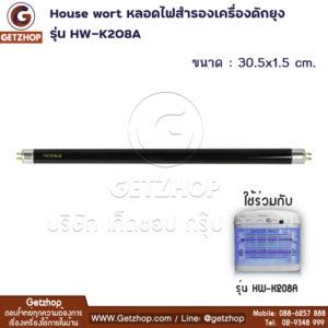 Getzhop หลอดไฟ UV สำหรับใช้กับเครื่องดักยุง HW-K208A กำลังไฟ 8 วัตต์ หลอดยาว 30.5 ซม.