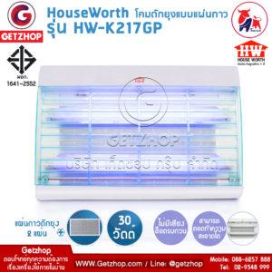 Getzhop โคมดักยุงและแมลง แบบแผ่นกาว House Worth รุ่น HW-K217GP (สีขาว)