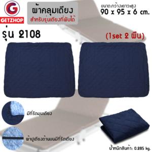 Thaibull ชุดผ้าปูเตียง ผ้าคลุมเตียง ผ้าคลุมที่นอน