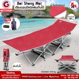 Bei Sheng Mei เตียงนอนพับ โซฟาเตียง เตียงปิคนิค สำหรับเดินทาง (สีแดง)