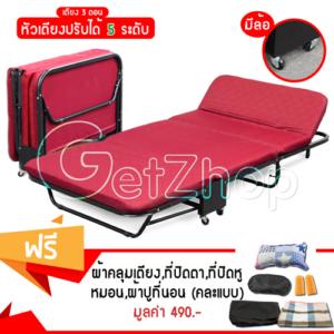 Reinforce folding bed เตียงนอนพับเก็บได้ 3 ตอน รุ่น 633 เตียงเสริม เตียงเหล็ก พร้อมเบาะรองนอน มีล้อ แถมฟรี! ผ้าคลุมเตียงและอุปกรณ์ (สีแดง)