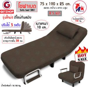 Thaibull รุ่น RL832-80 โซฟาเบด เตียงนอน โซฟานั่งและเตียงนอน Sofa bed 3IN1 ขนาด 190x75x25 cm. แถมฟรี! หมอนหนุนรองคอ (สีน้ำตาล)