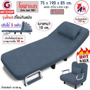 Thaibull รุ่น RL832-80 โซฟาเบด เตียงนอน โซฟานั่งและเตียงนอน Sofa bed 3IN1 ขนาด 190x75x25 cm. (สีเทา)