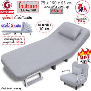 Thaibull รุ่น RL832-80 โซฟาเบด เตียงนอน โซฟานั่งและเตียงนอน Sofa bed 3IN1 ขนาด 190x75x25 cm. (สีเทาอ่อน)