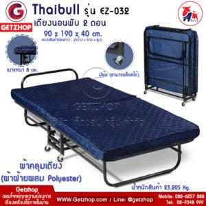 Getzhop เตียงนอน เตียงเสริมพับได้ เตียงเหล็กพับได้ พร้อมเบาะรองนอน Reinforce folding bed 3 ฟุต (มีล้อ)รุ่น EZ-032 (สีน้ำเงิน)