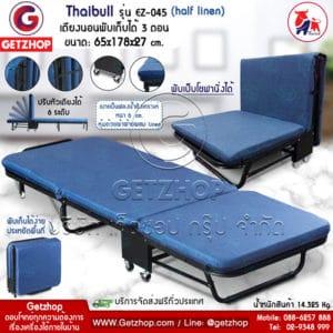 Getzhop เตียงเหล็ก เตียงเสริมพับได้ เตียงพับ รุ่นผ้า ผ้าฝ้ายผสม Linen Reinforce folding bed ขนาด 65x178x27 cm.(Blue)