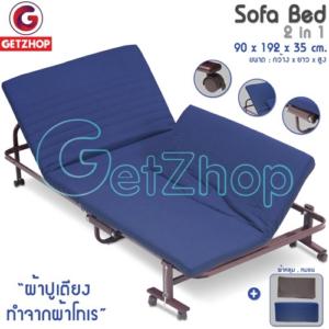 Getzhop เตียงนอนพับ 2 ตอน เตียงเหล็ก