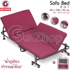 Getzhop เตียงนอนพับ 2 ตอน เตียงเหล็ก โซฟานั่ง โซฟาเบด Sofa bed รุ่น2 ขนาด 90x192x35 cm.(3ฟุต) แถมฟรี! ผ้าคลุม,หมอน  (สีแดง)