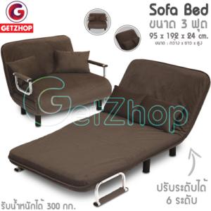Getzhop โซฟาเบด เตียงนอน โซฟานั่งและเตียงนอน