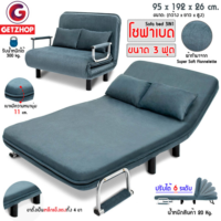 Sofa Bed 3IN1 โซฟาเเบด เตียง�...
