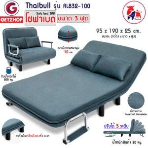 Thaibull รุ่น RL832-100 โซฟาเเบด เตียงนอน เตียงโซฟา ขนาด 3ฟุต โซฟานั่งและเตียงนอน Sofa Bed 3IN1 (95x 190 x25 cm.) สีเทาเข้ม