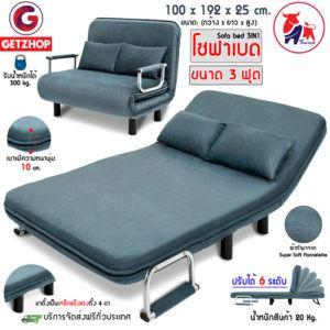 Sofa Bed 3IN1 โซฟาเเบด เตียงนอน เตียงโซฟา ขนาด