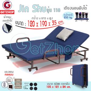 Jin Shu เตียงนอนพับได้ เตียงเหล็ก เตียงเ...