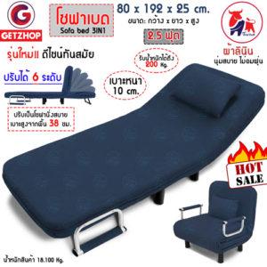 Getzhop โซฟาเบด เตียงนอน โซฟานั่งและเตียงนอน Sofa Bed 3 IN1 รุ่น RL832-80 ขนาด 192 x 80 x 25 cm. (สีน้ำเงิน) แถมฟรี! หมอนอิง 1 ใบ