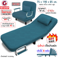 Sofa bed 3IN1 รุ่น RL832-80 โซฟาเบ�...