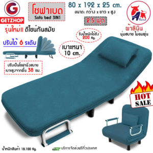 Sofa bed 3IN1 รุ่น RL832-80 โซฟาเบด เตียงนอน
