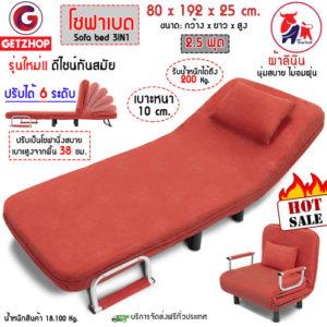 Sofa bed 3IN1 รุ่น RL832-80 โซฟาเบด เตียงนอน โซฟานั่งและเตียงนอน