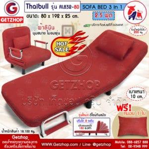 Getzhop โซฟาเบด เตียงนอน โซฟานั่งและเตียงนอน Sofa bed 3IN1 Thaibull รุ่น RL832-80 ขนาด 192x80x25 cm.  (สีแดง)