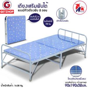 Getzhop เตียงเหล็ก เตียงเสริมพับได้ แบบมีหัวเตียง พร้อมเบาะรองนอน Reinforce folding bed พับ 2 ตอน รุ่น EZ-0013 ขนาด 90x190x32cm.(Blue)