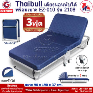 Thaibull EZ-010 รุ่น 2108 เตียงเสริมพับได้ พร้อมเบาะรองนอน เตียงพับอเนกประสงค์ เตียงโครงเหล็ก มีล้อ ขนาด 90x190x37 cm. (สีน้ำเงิน)