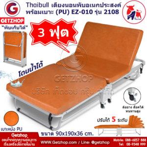Getzhop เตียงเสริมพับได้ เตียงผู้ป่วย พร้อมเบาะหนัง PU เตียงเหล็ก เตียงโครงเหล็ก มีล้อ ขนาด 90x190x36 cm. Thaibull EZ-010 รุ่น 2108 (สีน้ำตาล)
