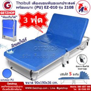 Getzhop เตียงเสริมพับได้ เตียงผู้ป่วย พร้อมเบาะหนัง PU เตียงเหล็ก เตียงโครงเหล็ก มีล้อ ขนาด 90x190x36 cm. Thaibull EZ-010 รุ่น 2108 (สีน้ำเงิน)