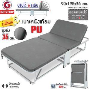 Thaibull เตียงเสริมพับได้ เตียงผู้ป่วย พร้อมเบาะหนัง