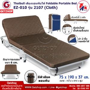 Thaibull รุ่น 2107 EZ-010 เตียงเสริมพับได้ พร้อมเบาะรองนอน เตียงเหล็ก มีล้อ (190x75x37 cm. ) – สีน้ำตาล