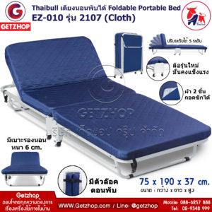 Thaibull รุ่น 2107 EZ-010 เตียงเสริมพับได้ พร้อมเบาะรองนอน เตียงเหล็ก เตียงพับมีล้อปรับระดับ ขนาด 75x190x37cm.(ฺBlue)