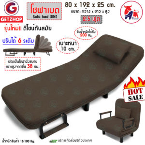RL832-80 โซฟาเบด เตียงนอน โซฟานั่งและเตียงนอน Sofa bed 3IN1 รุ่น ขนาด 192x80x25 cm. แถมฟรี! หมอนหนุนรองคอ (สีน้ำตาล)