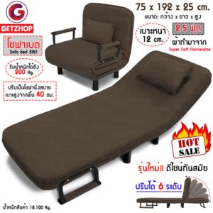 RL832-80 โซฟาเบด เตียงนอน โซฟานั่งและเตียงนอน