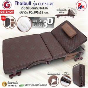 Getzhop เตียงนอนพับได้ เตียงผู้ป่วย Thaibull  รุ่น OLT135-90 (ขนาด 3 ฟุต)  90x195x35 cm. (หนัง PU)