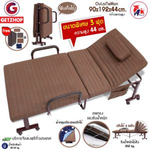 Getzhop เตียงนอนแบบพับ เตียงพร้อมเบาะรองนอน เตียงผู้ป่วย เตียงเหล็ก Reinforce folding bed Thaibull รุ่น OLT245-90 ขนาด 3 ฟุต 90x192x44cm. (Brown)