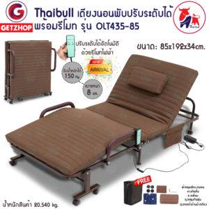 Getzhop เตียงนอนปรับระดับได้ พร้อมรีโมท เตียงนอนพับได้ เตียงพร้อมเบาะรองนอน Thaibull  รุ่น OLT435-85 ขนาด 85 x192x34 cm.(Brown)